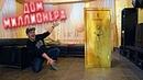 Попали в дом миллионера, нашли там золотой сейф