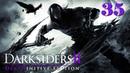 Прохождение Darksiders II Deathinitive Edition 35 Грань теней