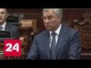 Володин ООН должна заявить позицию по задержанию сотрудников своей миссии в Косове - Россия 24
