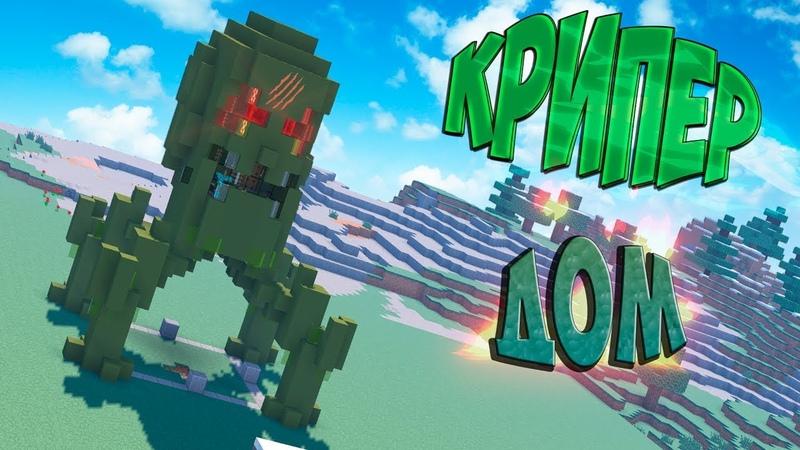 Дом в Крипере Майнкрафт - Крутой Крипер - Скачать карту Minecraft