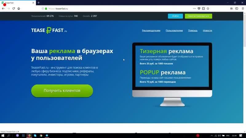 Обзор Teaser Fast Заработай на расширении для браузера Пассивный заработок (online-video-cutter.com) (1)