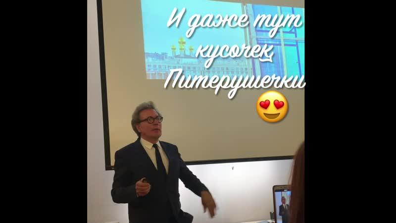 Лекция от Паскаля Граво. Екатеринбург 2019