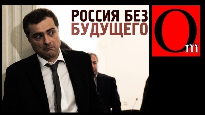 Россия без будущего. Плоды двадцатилетних многоходовочек