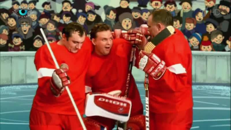 Трус не играет в хоккей — Николай Фоменко, Сергей Мазаев, Виктор Рыбин 1997)