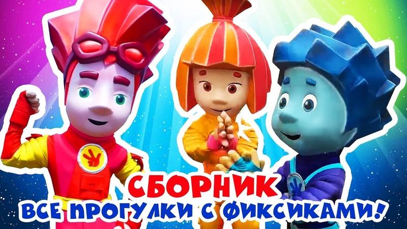 Прогулки с фиксиками сборник Познавательное видео и детские песенки