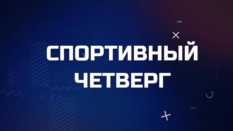 Спортивный четверг. Выпуск от 23.05.19.