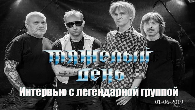 МЕЛОМАНия ТЯЖЕЛЫЙ ДЕНЬ Интервью с легендарной группой 01 06 2019