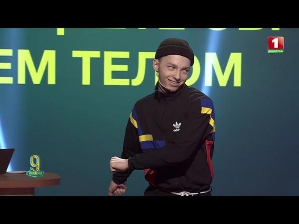 Шоу Макаёнка, 9 - игра Разные Танцы с Алексеем Летучим и Ульяной Пылаевой