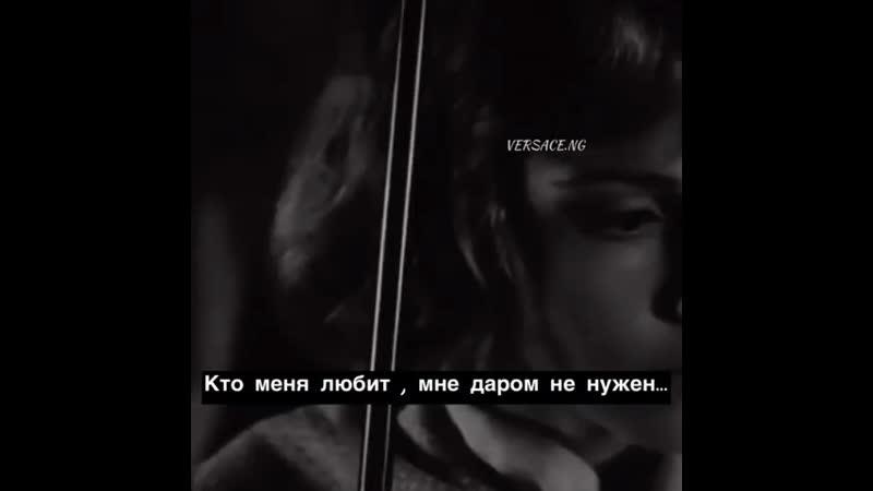 Кто меня любит мне даром не нужен а кого я люблю не любит меня