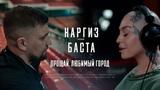 Наргиз ft. Баста - Прощай, любимый город 2018