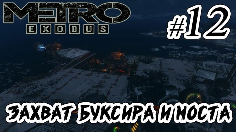 Metro Exodus 12 Захват Буксира с Торговцами и проникновение на Мост