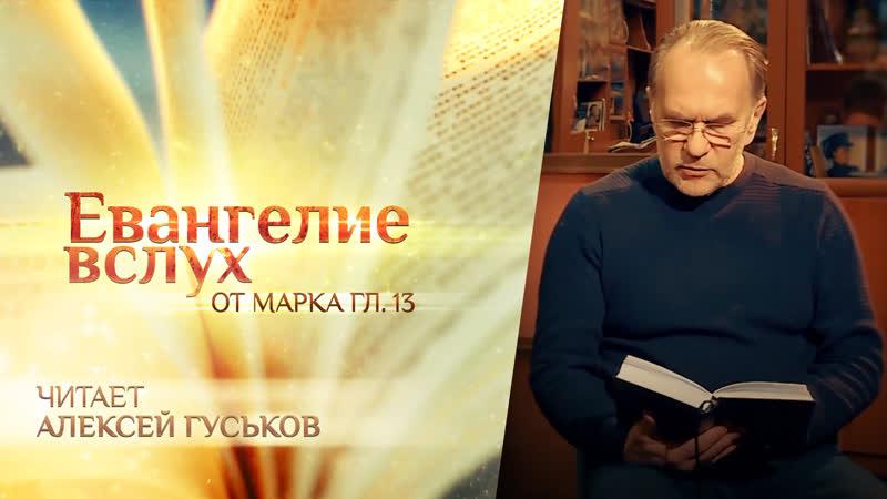 ЕВАНГЕЛИЕ ВСЛУХ ОТ МАРКА ГЛАВА 13 АЛЕКСЕЙ ГУСЬКОВ