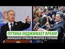 Путина поджимает время. Финишная прямая выборов в Украине