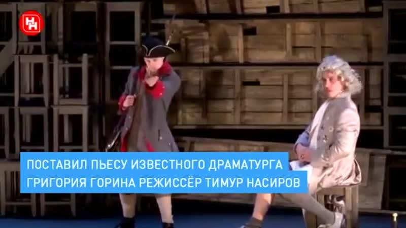 «Шут Балакирев» на сцене театра «Красный факел»