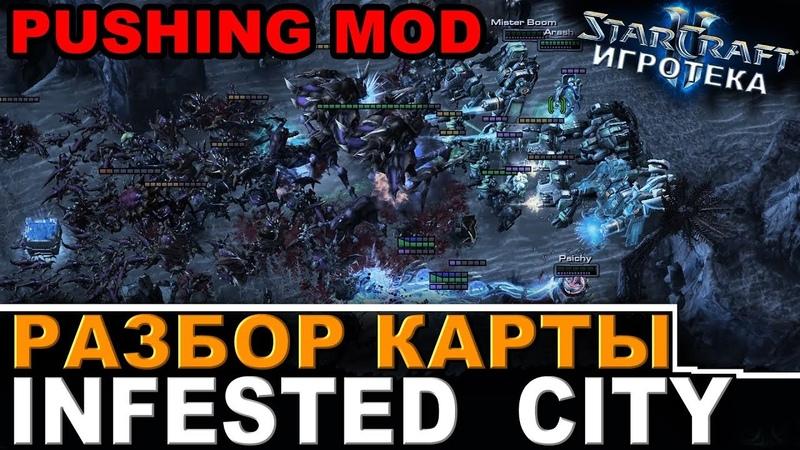 StarCraft II - РАЗБОР КАРТЫ INFESTED CITY Pushing mod