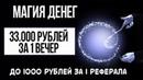ЗАРАБОТАЛ 33000 РУБЛЕЙ ЗА 1 ДЕНЬ В ПРОЕКТЕ MAGIA-DENEG