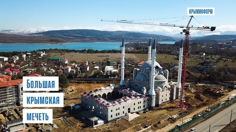 Большая крымская мечеть. Завершающий этап строительства