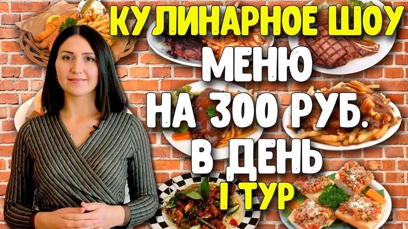 МЕНЮ НА 300 РУБЛЕЙ В ДЕНЬ КУЛИНАРНОЕ ШОУ 1.1 (Анна Борисова VS Glieria) ♥ Анастасия Латышева