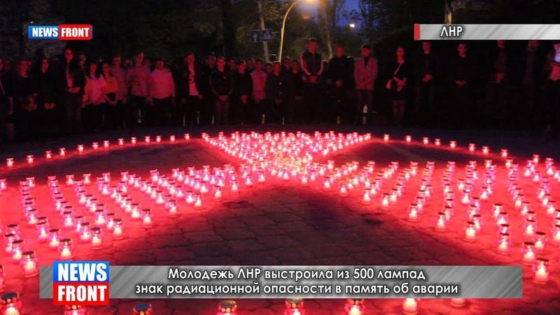 Молодежь ЛНР выстроила из 500 лампад знак радиационной опасности в память об аварии на ЧАЭС