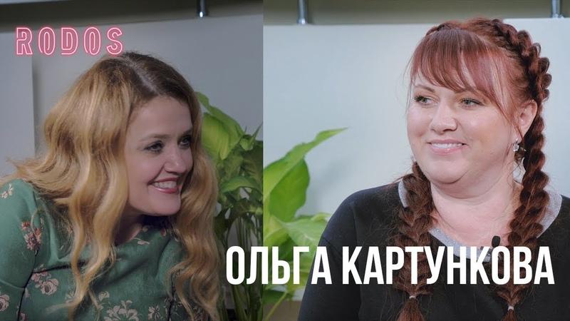 Ольга Картункова впервые о личном картонные стельки минус 22 размера RODOS