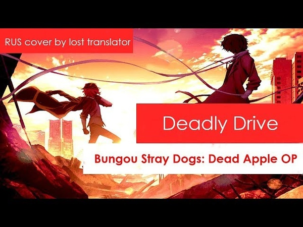 (RUS cover) Bungou Stray Dogs: Dead Apple OP - Deadly Drive 「Cover by lost translator」