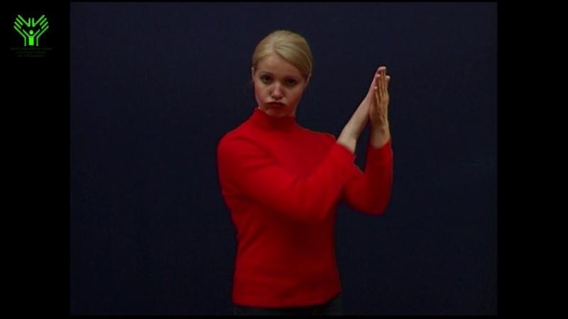 068 Игнорировать не обращать внимания в упор не видеть Словарь лексики русского жестового языка