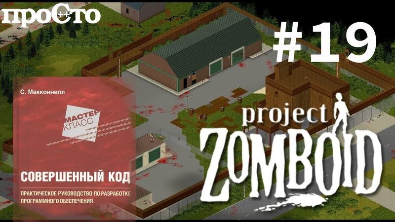 Совершенный Код. Форматирование и стиль. Project Zomboid