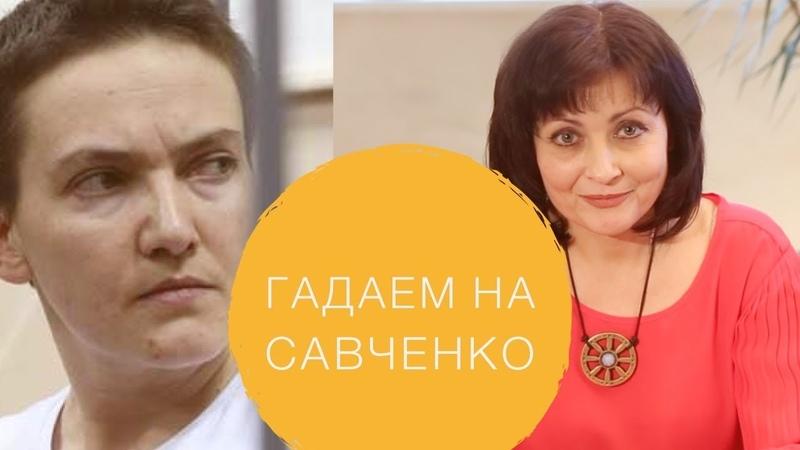 Судьба Савченко Гадание Каролины