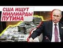 В США внесли законопроект о поисках капиталов Путина