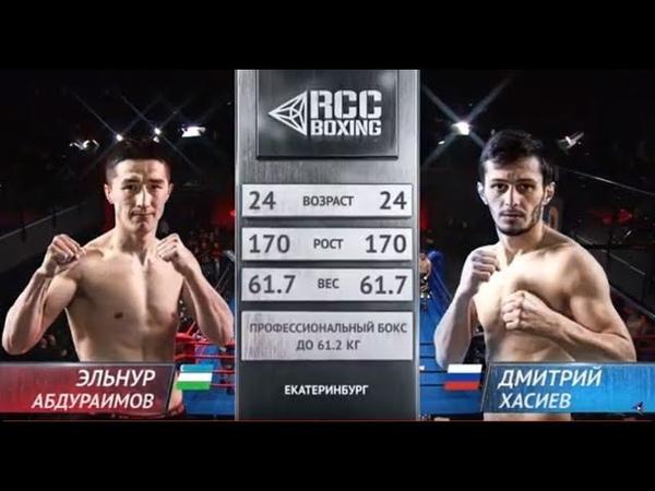 Эльнур Абдураимов, Узбекистан vs Дмитрий Хасиев, Россия   23.03.2019   RCC Boxing Promotions
