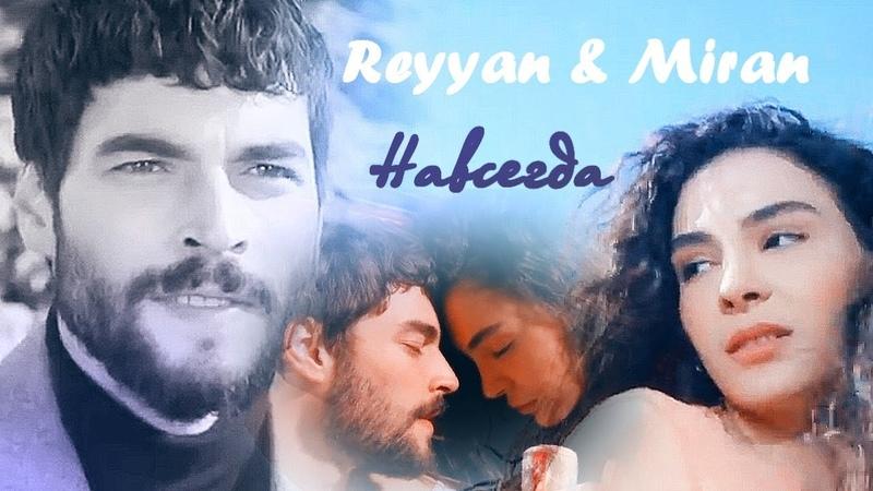 Рейян и Миран / Reyyan Miran - Навсегда
