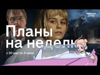 Монеточка, «годзилла-2», beat film festival и другие события недели // 30 мая – 5 июня