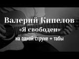 Кипелов - Я свободен на гитаре на одной струне + табулатура