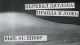 Перевал Дятлова правда и ложь, вып. 41 ШИФР