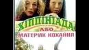 Хиппиниада или материк любви Хіпініада або материк кохання 1997, комедия, Украина