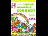 Первый отчётный концерт Ансамбля народного танца «Лето»