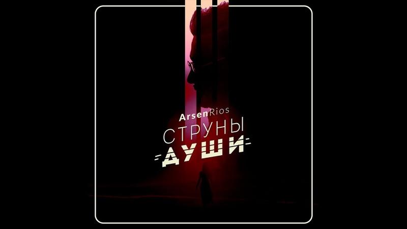 Arsen Ríos Струны души ПРЕМЬЕРА 2019 Official Audio Version