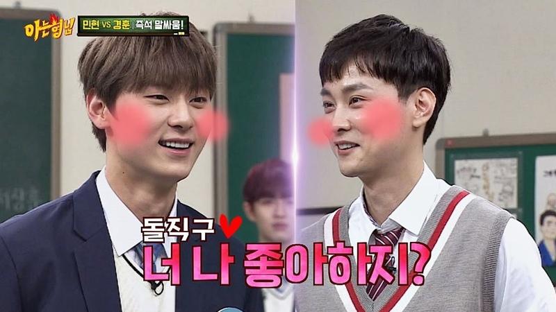 장르가 바껴버린 경훈(kyung hoon)vs민현(MIN HYUN) 너 나 좋아하지♡ (화끈) 아는 형님(Knowing bros) 1