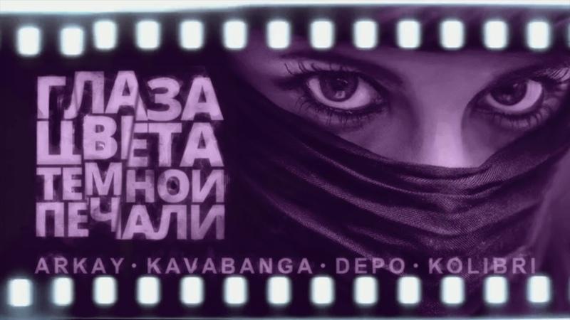 Kavabanga Depo Kolibri ft ARKAY - Глаза цвета тёмной печали (Премьера песни, 2019) НОВИНКА ВЕСНЫ