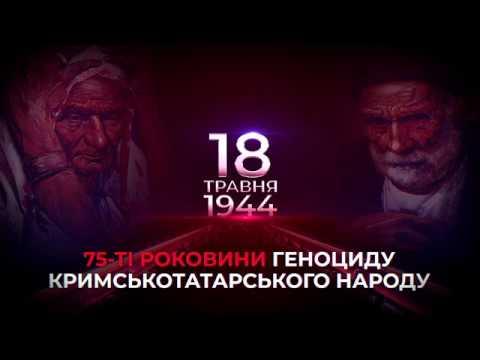 Метроном до дня памяті жертв геноциду кримсько-татарського народу