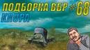 ПОДБОРКА ВБР WoT BLITZ KRUPA 68 ВЫПУСК