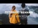 Россиянам предлагают работу мечты с ежемесячной зарплатой 100 тысяч рублей