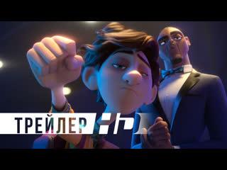 Камуфляж и шпионаж | Официальный трейлер 3 | HD