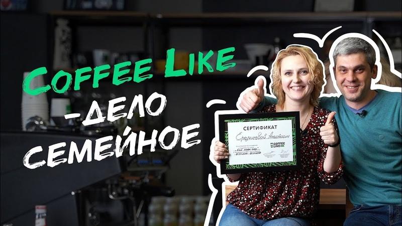 Семейный бизнес по франшизе | партнеры Coffee Like г. Тула