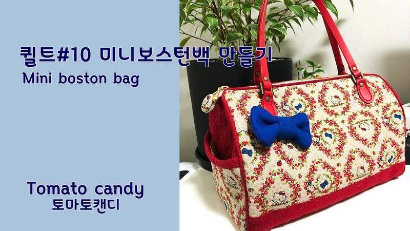 퀼트10 미니보스턴백 만들기(Boston bag) 퀼트가방만들기