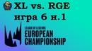 XL vs. RGE | Week 1 LEC Summer 2019 | Чемпионат Европы LCS EU | Rogue Excel