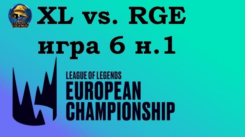 XL vs. RGE Week 1 LEC Summer 2019 Чемпионат Европы LCS EU Rogue Excel