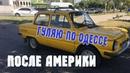 АЛЕКС БРЕЖНЕВ После Америки наслаждаюсь Родиной Одесса