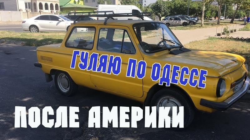 АЛЕКС БРЕЖНЕВ - После Америки наслаждаюсь Родиной! Одесса