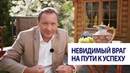 Невидимый враг на пути к успеху / Роман Василенко